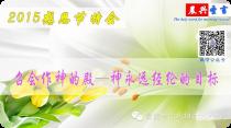 2015感恩节特会晨兴圣言配合诗歌