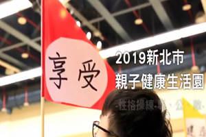 2019新北健康亲子生活园