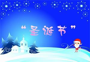 【专题】『圣诞节』如何能快乐?